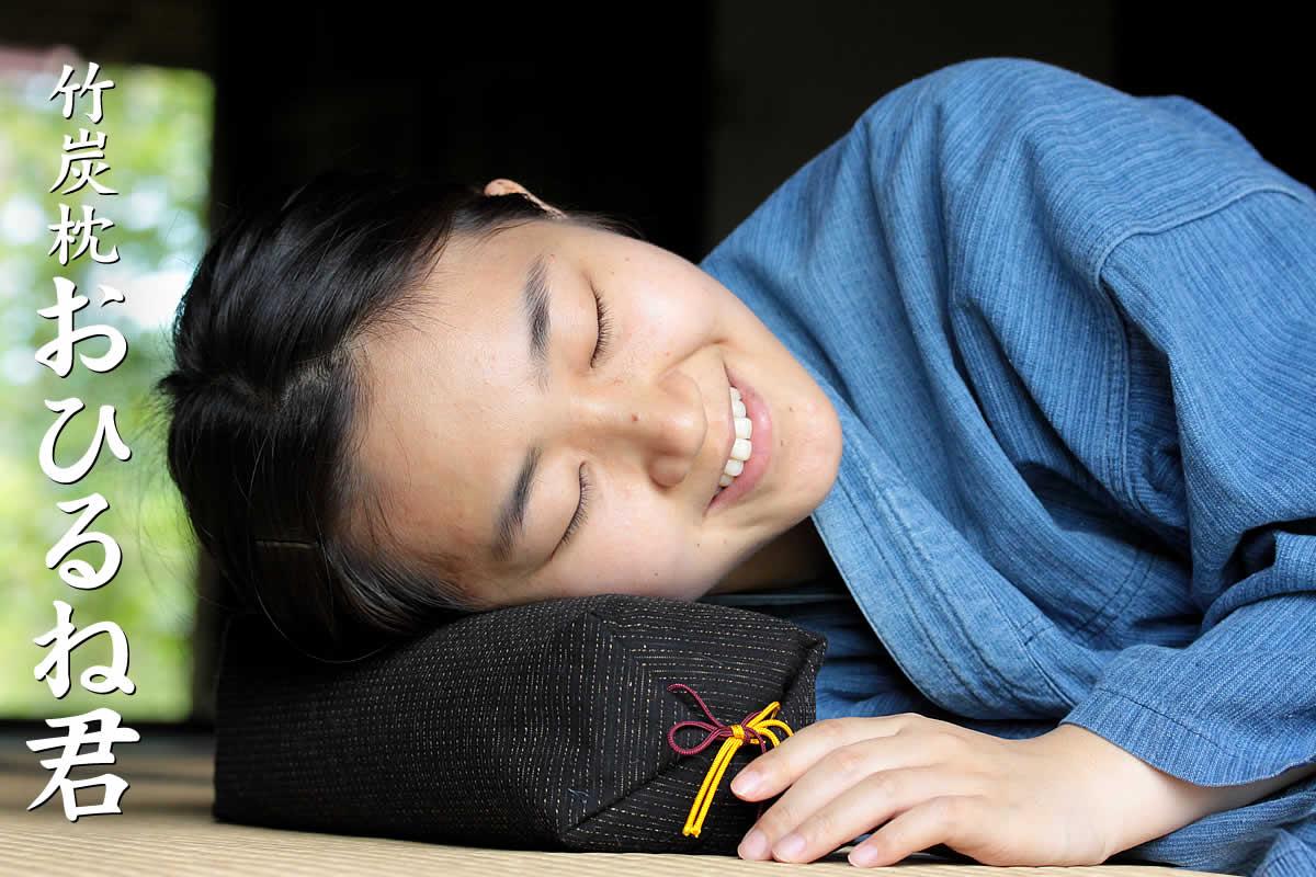 ちょっとした仮眠に最適で、竹炭効果でぐっすり眠れる、使いやすいサイズの竹炭枕おひるね君