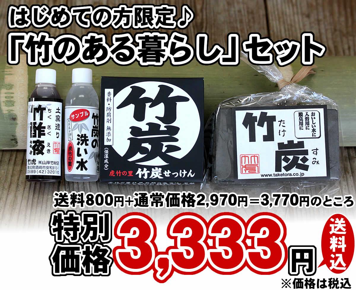 竹のある暮らしセットは、竹炭や青竹踏み、竹炭石鹸などおすすめ商品のお得なセットです。はじめての方限定。