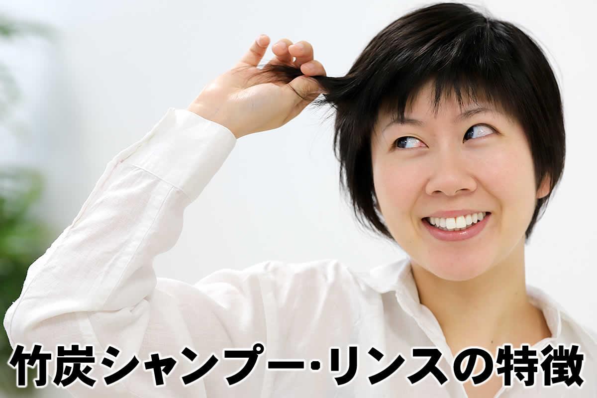 竹炭シャンプー・リンスの特徴