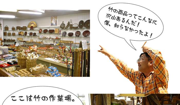 竹虎の店内と工場内
