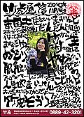 竹虎通信 2010年11月