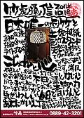 竹虎通信 2011年10月