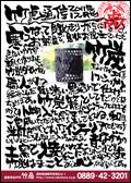 竹虎通信 2011年12月