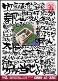 竹虎通信 2011年3月