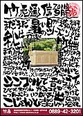 竹虎通信 2011年9月