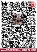 竹虎通信 2012年10月
