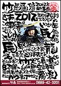 竹虎通信 2012年1月