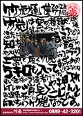 竹虎通信 2012年7月