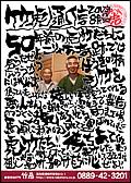 竹虎通信 2012年8月