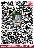 竹虎通信 2013年10月