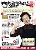 竹虎通信 2014年10月