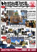 竹虎通信 2014年12月