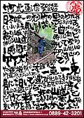 竹虎通信 2014年2月
