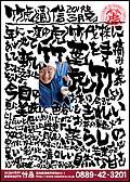 竹虎通信 2014年3月
