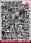 竹虎通信 2014年5月