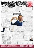竹虎通信 2014年7月
