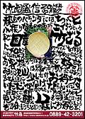 竹虎通信 2014年8月