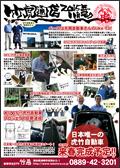 竹虎通信 2015年11月