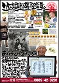 竹虎通信 2015年12月