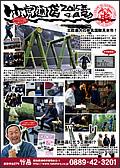 竹虎通信 2015年3月