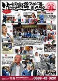 竹虎通信 2015年8月