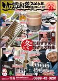 竹虎通信 2016年11月