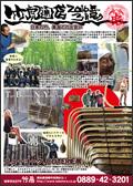 竹虎通信 2016年3月