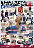 竹虎通信 2016年7月