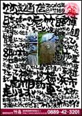 竹虎通信 2016年8月