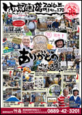 竹虎通信 2016年9月