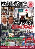 竹虎通信 2017年12月