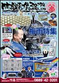 竹虎通信 2017年6月