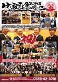 竹虎通信 2019年3月