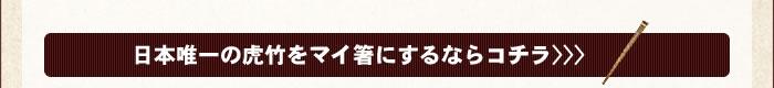 日本唯一の虎竹をマイ箸にするならコチラ
