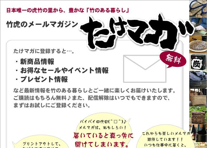 竹虎のメールマガジンたけマガ