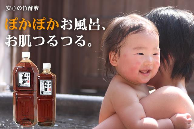竹酢液へのお客様のご感想