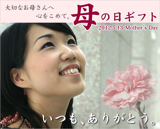 「母の日」竹虎ビューティーセット♪