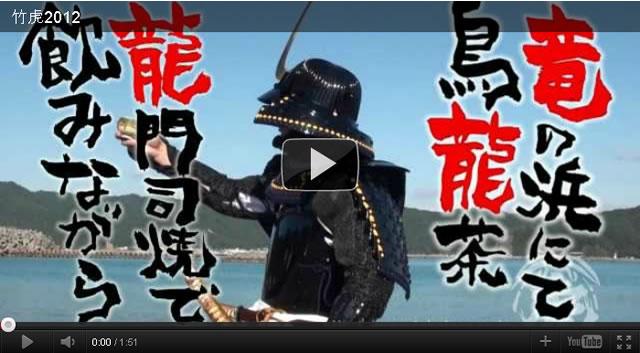 竹虎2012年新春挨拶動画