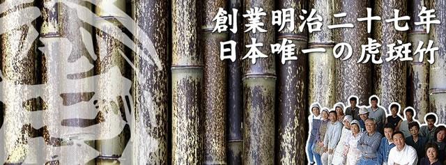 『虎斑竹専門店 竹虎』facebook