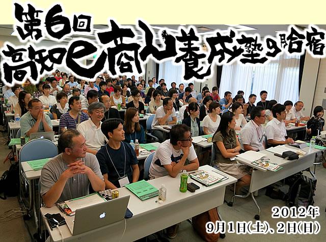 第6回高知e商人養成塾9月合宿