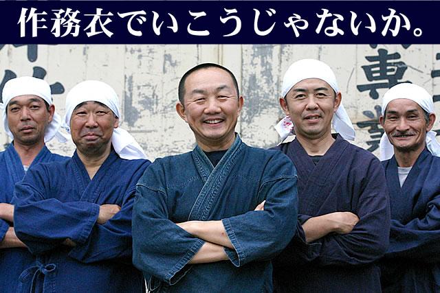 竹虎刺繍入りオリジナル藍染め作務衣