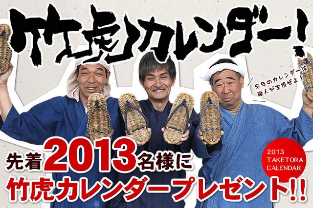 2013年竹虎カレンダープレゼント企画開催中!!