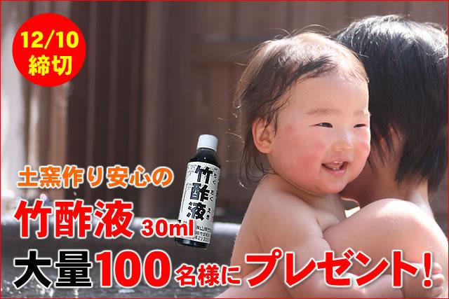 【12/10〆切】土窯作りの安心の竹酢液を100名様にプレゼント♪
