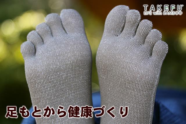 竹布5本指ソックス