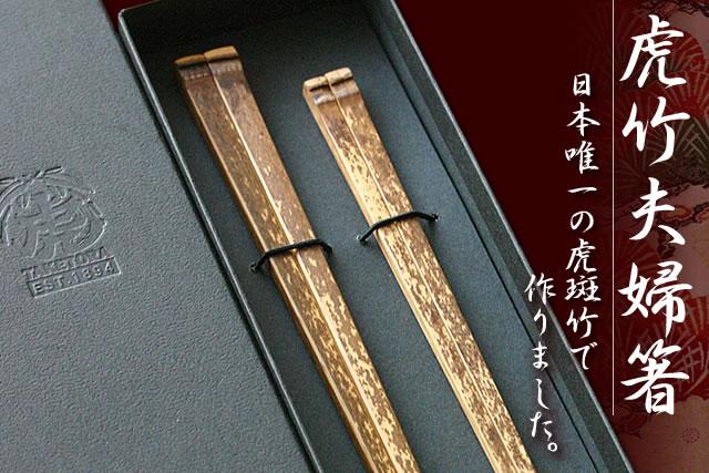 【名入れなし】虎竹夫婦箸