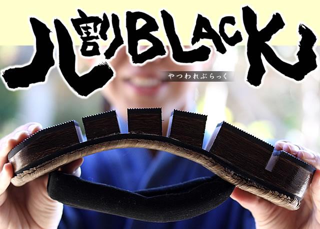 八割BLACK(ブラック)