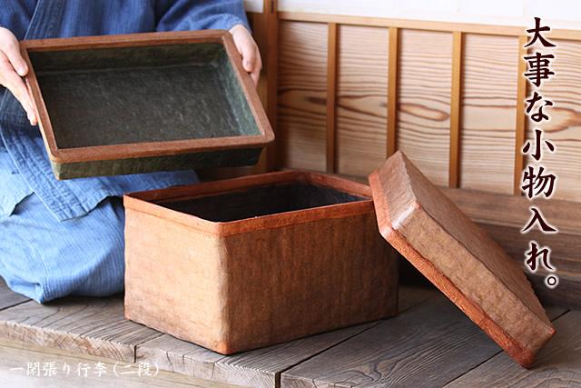 素地に土佐和紙、柿渋仕上げ一閑張り行李(二段)