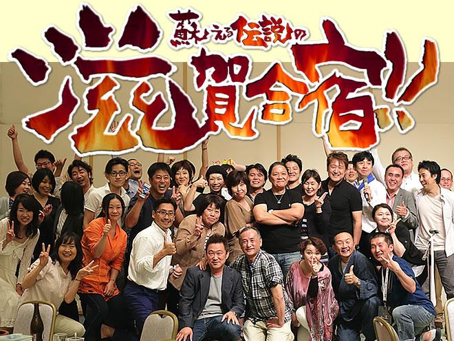 オフラインサミット2013 滋賀合宿