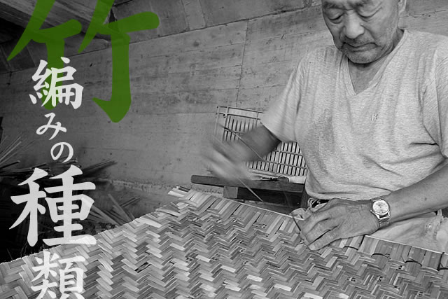 竹編みの種類(竹の編み方)