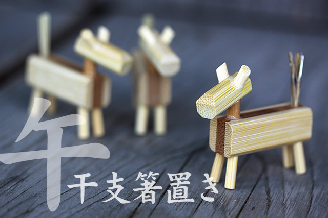 干支箸置き(午)